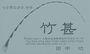 イシダイ竿の竹九州に刈に行き良いもの豊富
